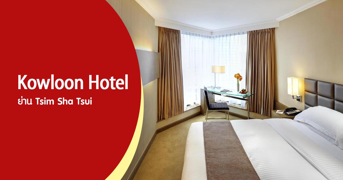Kowloon Hotel