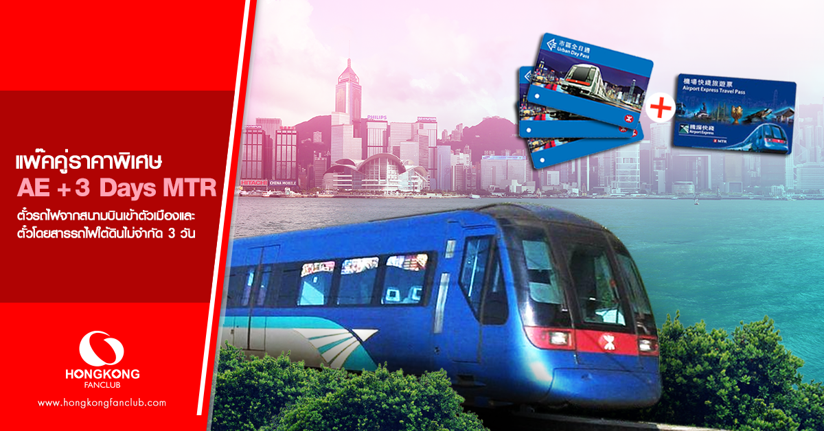 Super Save Combo : Airport Express+3Days MTR Tourist Day Pass