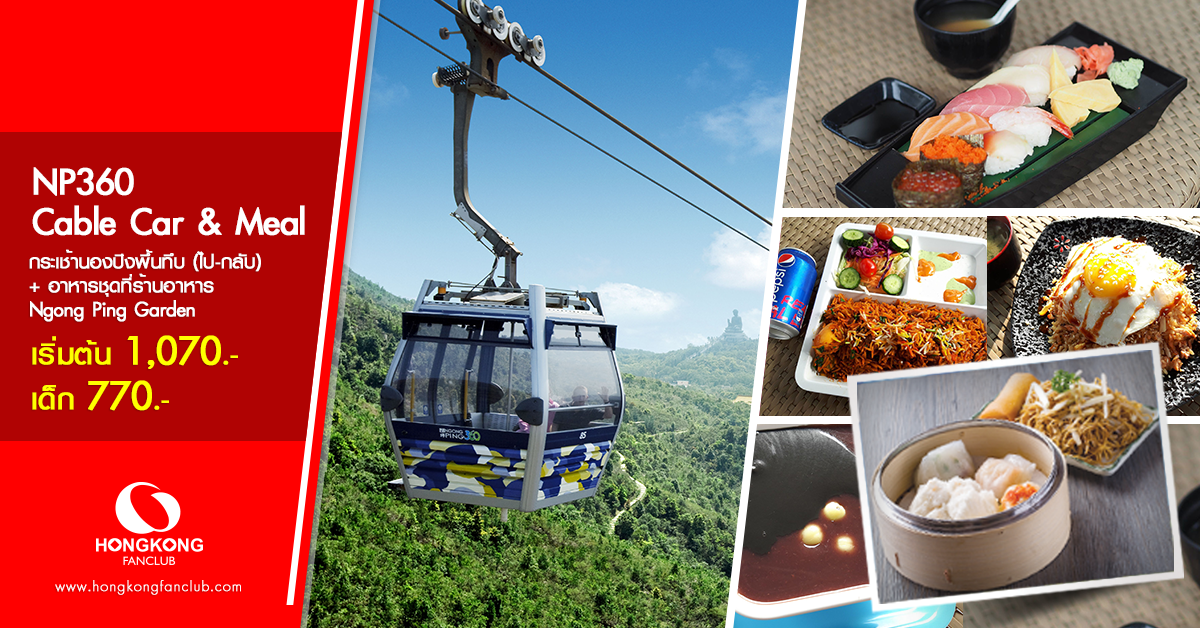 NP360 Cable Car & Meal