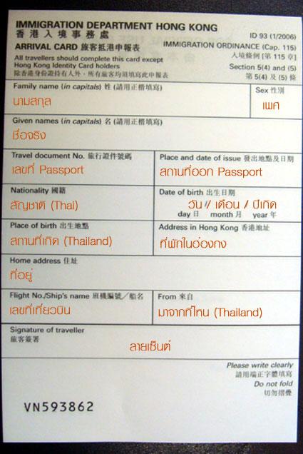 hong kong arrival card pdf