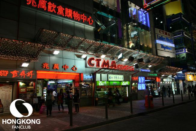 แหล่งขายของเล่น - โมเดล ย่าน Mongkok