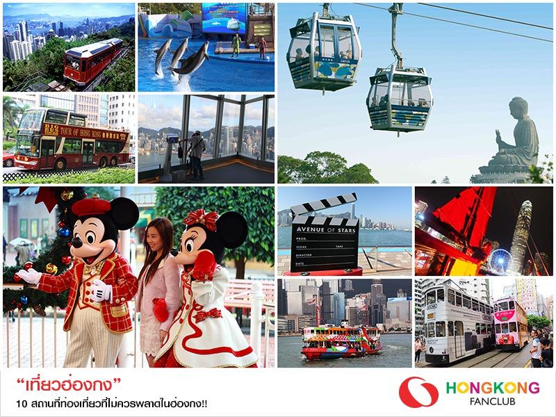 10 สถานที่ท่องเที่ยวยอดนิยมที่ไม่ควรพลาดในฮ่องกง!! (Hong Kong Top 10)