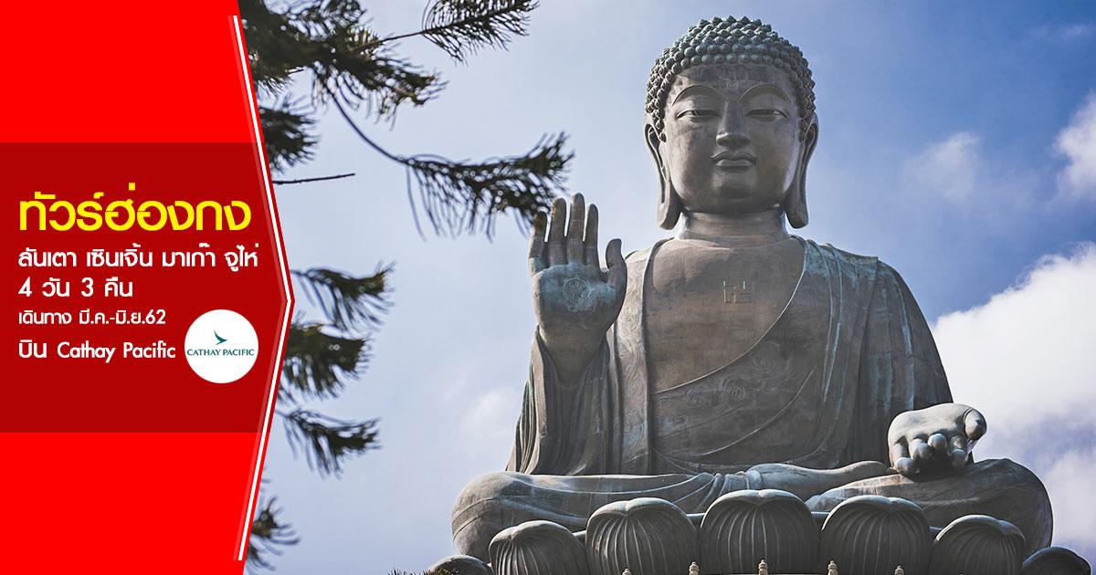 ทัวร์ฮ่องกง เซินเจิ้น จูไห่ มาเก๊า 4 วัน 3 คืน (พ.ย.61-มี.ค.62)
