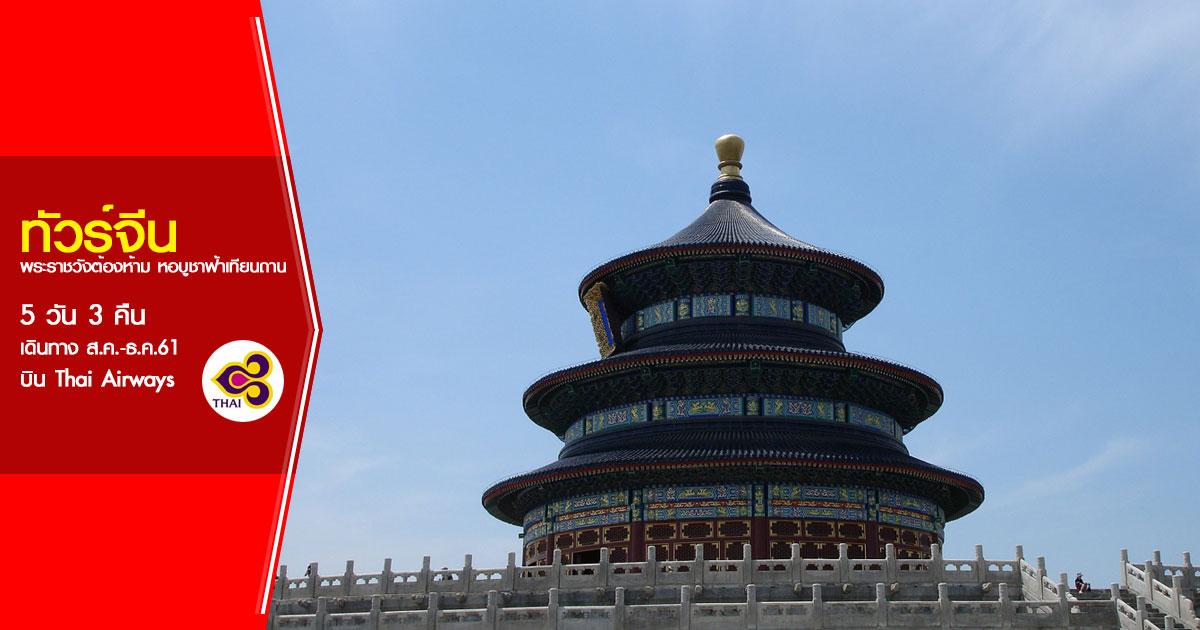 ทัวร์จีน พระราชวังต้องห้าม หอบูชาฟ้าเทียนถาน 5 วัน 3 คืน (ส.ค.- ธ.ค.61)