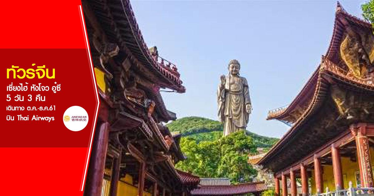ทัวร์จีน เซี่ยงไฮ้ หังโจว อู๋ซี 5 วัน 3 คืน (ต.ค.- ธ.ค.61)