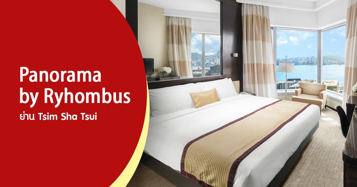 โรงแรม Hotel Panorama