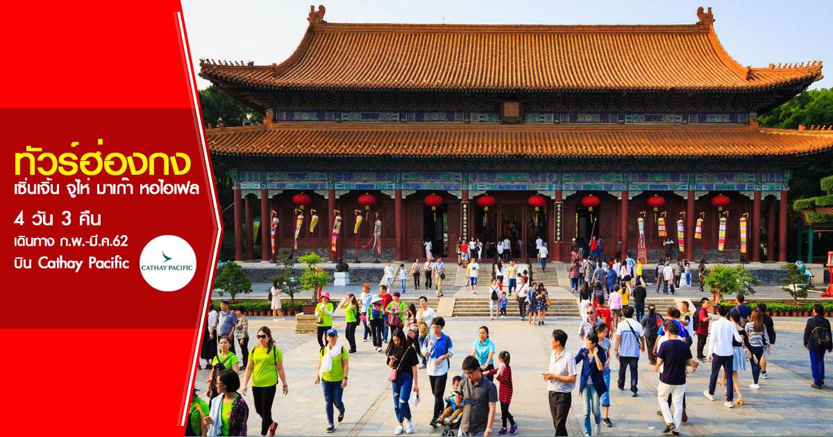 ทัวร์ฮ่องกง เซิ่นเจิ้น จูไห่ มาเก๊า หอไอเฟล 4 วัน 3 คืน (ก.พ.- มี.ค.62)