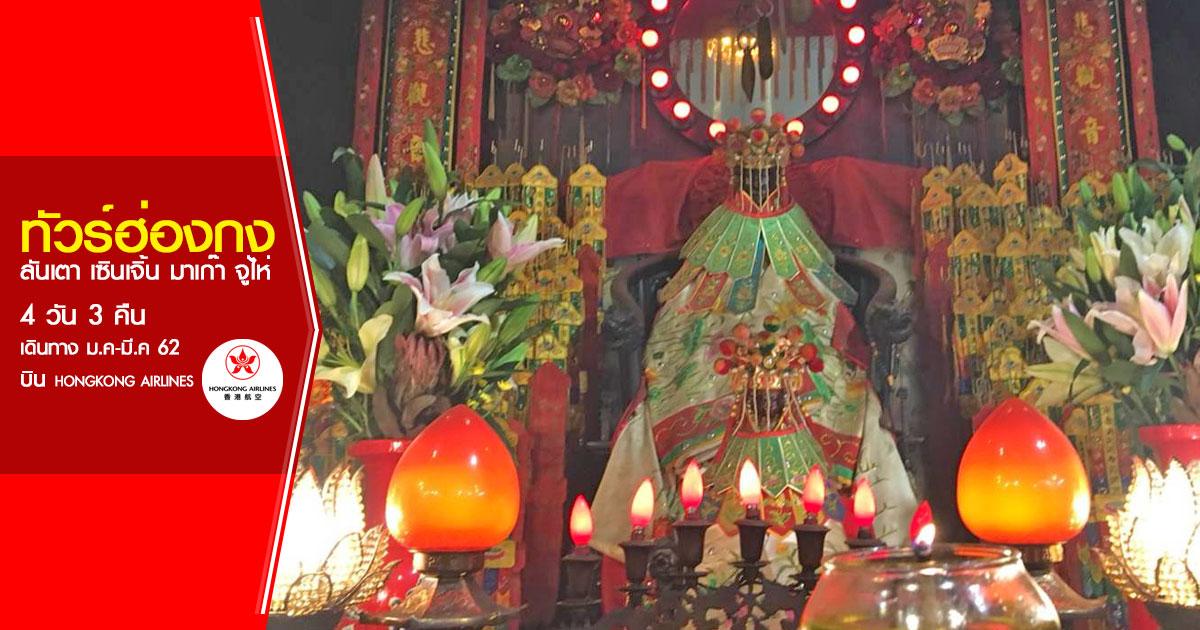 ทัวร์ฮ่องกง ลันเตา เซินเจิ้น มาเก๊า จู่ไห่ 4 วัน 3 คืน (พ.ย.61 – มี.ค.62)